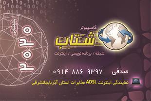 نمایندگی اینترنت ADSL مخابرات-2020