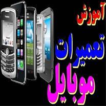 جشنواره نوروزی آموزش تعمیرات موبایل