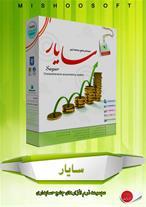 فروش نرم افزار جامع مالی و حسابداری
