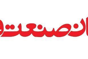 آگهی دعوت به همکاری شرکت کیهان صنعت قائم