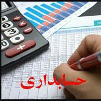 حسابداری و خدمات مالی