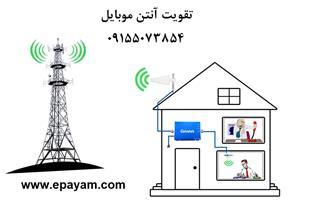 تکرار کننده تلفن همراه ( ریپیتر موبایل )
