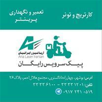 کارتریج , ریبون , شارژ در بوشهر