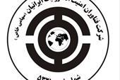 شرکت فناوران امنیت الکترونیک ایرانیان (سهامی خاص)