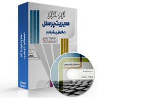 نرم افزار مدیریت پرسنل پیشرفته رادیکال