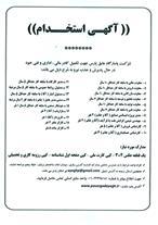 آگهی استخدامی - شرکت پاسارگاد عایق پارس