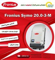 اینورتر خورشیدی Fronius Symo 20.0-3-M