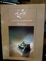 کتاب هم نشین نور
