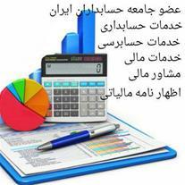 حسابداری - حسابرسی - خدمات حسابداری