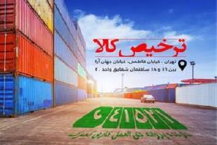 ترخیص کالا از فرودگاه امام خمینی