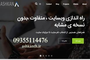 طراحی وبسایت و فروشگاه اینترنتی
