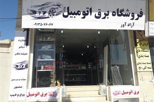 فروشگاه تخصصی لوازم برقی خودرو