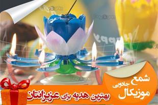 فروش شمع جادویی موزیکال با قیمت مناسب