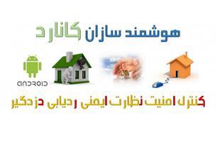 هوشمند سازی و خدمات الکتریکی ساختمان