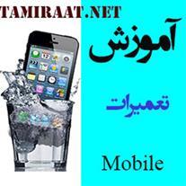 آموزشگاه تعمیرات موبایل ویژه