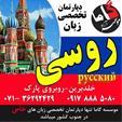 تدریس زبان روسی در بوشهر