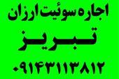 اجاره سوئیت مبله یک خوابه یاس در تبریز