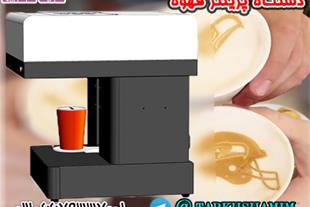 دستگاه پرینتر قهوه