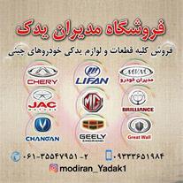 مدیران یدک_ قطعات و لوازم یدکی خودرو های چینی