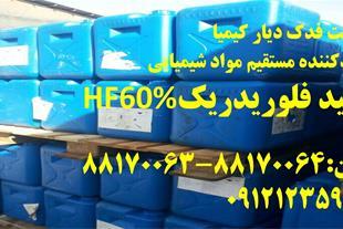 فروش اسید فلوریدریک 60%HF