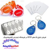 فروش انواع تگ RFID