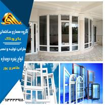طراحی و پنجره دوجداره UPVC و آلومینیومی