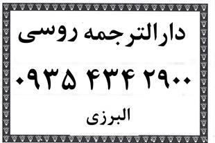 ترجمه متون روسی در دارالترجمه روسی تهران