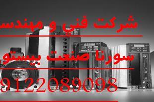PLC - اتوماسیون صنعتی سورنا صنعت بیستون