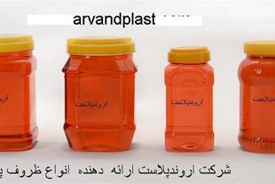 تولید و فروش ظروف پلاستیکی دهان گشاد جار pet