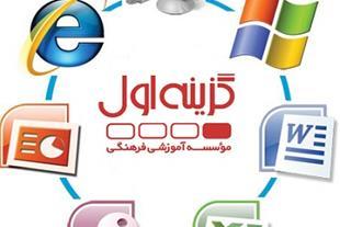 آموزش مهارت های هفتگانه کامپیوتر در تبریز