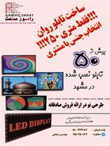 تابلو روان مشهد