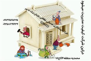 نظافت منزل - خدمات نظافتی