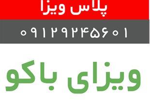 ویزای توریستی باکو