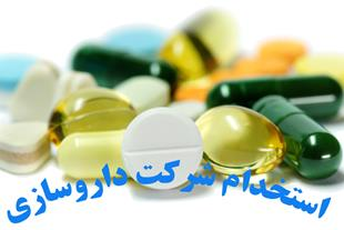 استخدام کارگر انبار در شرکت معتبر داروسازی