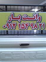 وانت تلفنی در تهران _ حمل لوازم اداری