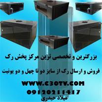 فروش رک به همکار در تبریز