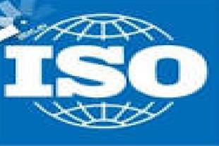 مشاوره صدورگواهینامه ایزو ISO سریع ارزان کرج-تهران