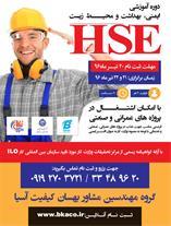 دوره ایمنی ، بهداشت ، محیط زیست HSE