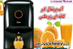 آب پرتقال گیر کافه ای فوق مدرن