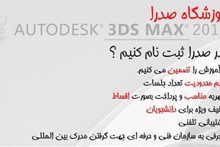 آموزش نرم افزار معماری مشهد