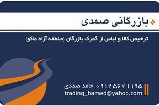 ترخیص کالا و صادرات و واردات کالا