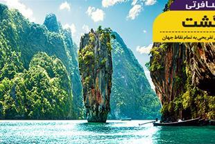 تور پوکت ( تایلند )