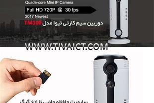 فروش دوربین سیم کارتخور بیسیم مدل TM100 (جدید)