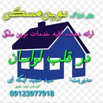 خرید و فروش 250 متر خانه