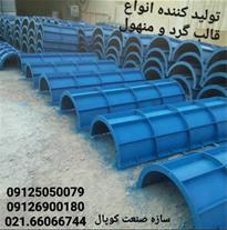 تولید و تامین قالب فلزی بتن و جک سقفی