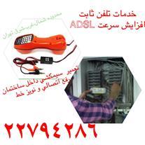 تعمیر سیم کشی تلفن ثابت تعمیر خرابی خطوط تلفن