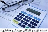 استخدام کارمند و کارشناس امور مالی و حسابداری