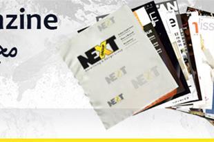 طراحی مجله - گروه تبلیغات آینده