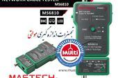 تستر کابل شبکه BNC مدل MS6810