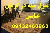 اجاره منزل مبله در کرمان و آپارتمان مبله در کرمان